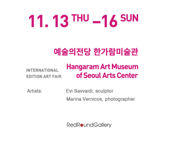 Hangaram Art Museum of Seoul Arts Center